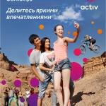 activ-5