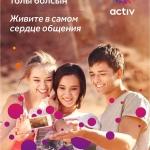 activ-7